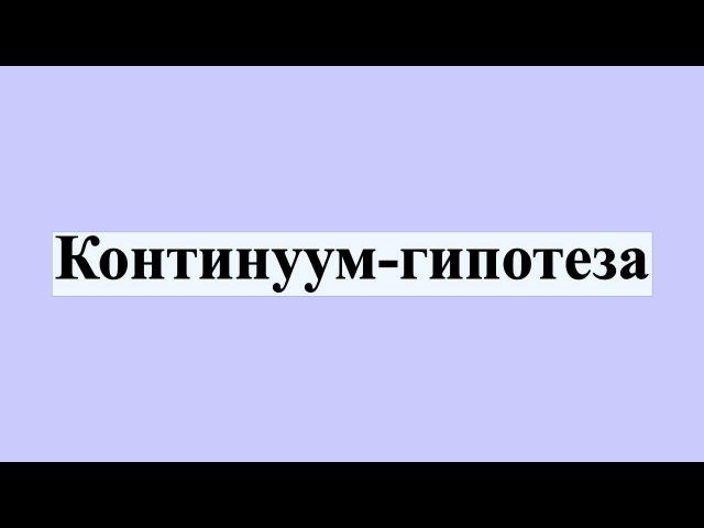 Континуум-гипотеза