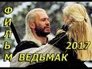 Историческое фентези ВЕДЬМАК 2017 полный фильм в HD