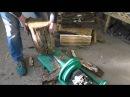 Дровокол с двигателем от стиральной машины (Wood splitter with the engine from the washing machine)