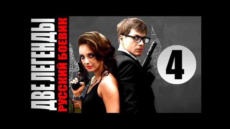 Две легенды 4 серия (2014) Боевик фильм кино сериал
