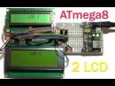AVR ATMega8 2 LCD ДИСПЛЕЯ (16x2) (20x4)