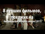 8 лучших фильмов, похожих на Американская история ужасов (2011)