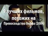 9 лучших фильмов, похожих на Превосходство Борна 2004