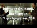 5 лучших фильмов, похожих на 22 пули: Бессмертный (2010)