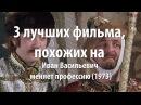 3 лучших фильма, похожих на Иван Васильевич меняет профессию (1973)