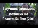 5 лучших фильмов, похожих на Планета Ка-Пэкс (2001)