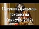 12 лучших фильмов, похожих на Синистер (2012)