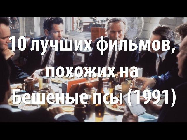 10 лучших фильмов, похожих на Бешеные псы (1991)
