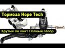 Крутые ли тормоза hope m4 tech 3 Разборка сборка прокачка обзор