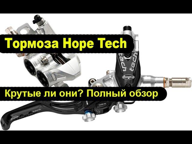 Крутые ли тормоза hope m4 tech 3 ? Разборка, сборка, прокачка., обзор.