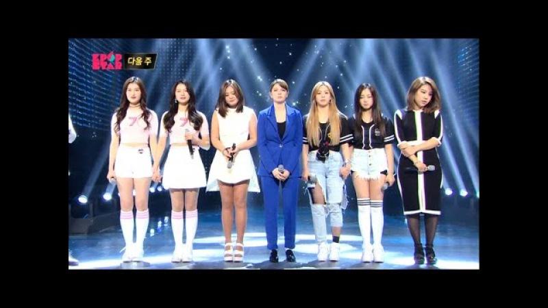 20170305 《KPOP STAR 6》 E29 Preview K팝스타6 29회 예고 20170305