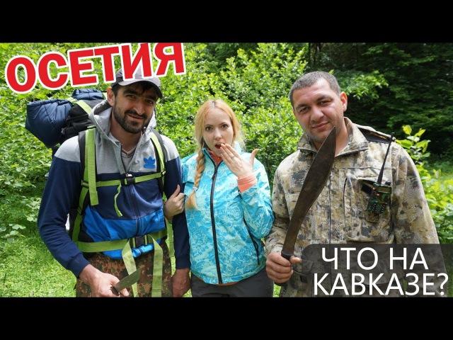 Крымчанка в Осетии. Что происходит в Северной Осетии? Кухня, культура, природа осетин.