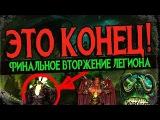 ФИНАЛЬНОЕ ВТОРЖЕНИЕ ЛЕГИОНА - АЗЕРОТ ОБРЕЧЕН!  WoW Legion