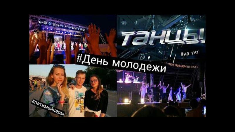 День молодежи Танцы на ТНТ ПАТИМЕЙКЕР
