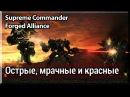 Forged Alliance - Рассматриваем Cybran по-быстрому