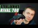 STEELSERIES RIVAL 700: МЫШКА-КОНСТРУКТОР С НЕОБЫЧНЫМИ ФУНКЦИЯМИ