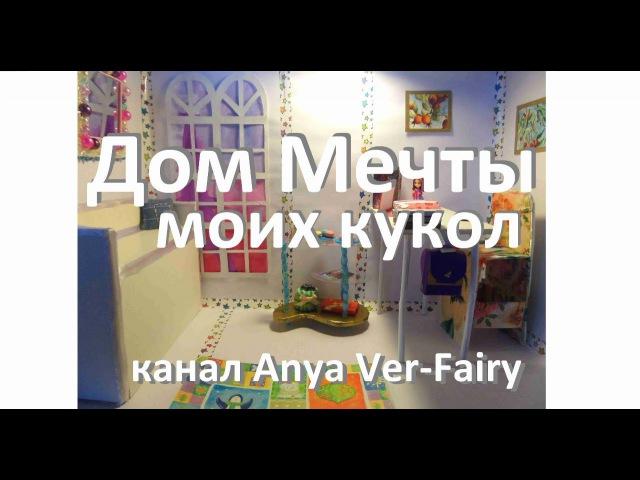 Обзор кукольного домика от канала Anya Ver-Fairy на конкурс Дом мечты моих куколок.