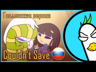 [RUS COVER] Undertale Asriel Song — Couldn't Save (Гоблинская версия)