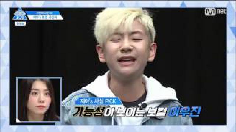 COUNTDOWN 101 JeA (brown eyed girls) Vocal Pick Medialine LeeWooJin