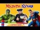 Супергерои: СУПЕРМЕН против Халка! Игры битвы на ШОУ МУЛЬТИ КУХНЯ! Видео Рецепты для детей