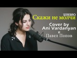 Ани Ваданян и Полярный - Скажи Не Молчи (Serebro Cover)
