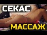 Эротический Массаж Попы. Пикап Пранк / Erotic Massage Girl Asses