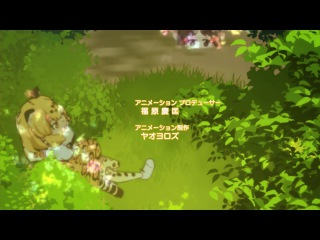 Ушастые друзья / Kemono Friends 4 серия (Jade, Oni)
