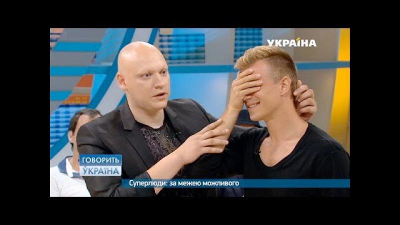 Суперлюди: за гранью возможного (полный выпуск)   Говорить Україна
