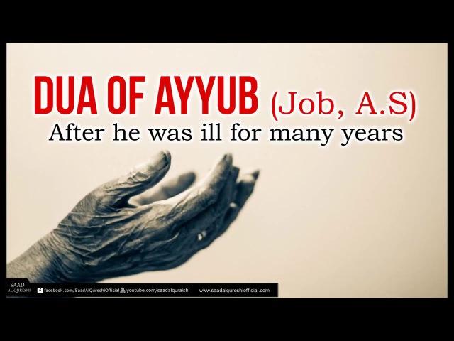 Дуа для излечения от всех болезней | Дуа, которую читал Пророк Айюб (мир Ему)