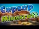 Стрим с Невизором! Играем в Oneland MINECRAFT 1.7.10 с модами