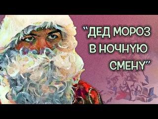 Фильм-поздравление с НГ - Дед Мороз в ночную смену!