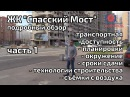 Обзор ЖК Спасский Мост. Часть 1 - расположение, сроки, технологии. Квартирный Контроль