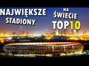 Największe stadiony na świecie TOP 10