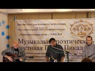Группа JERA - Холода Гостиная Павал Пикалова 10.01.2017