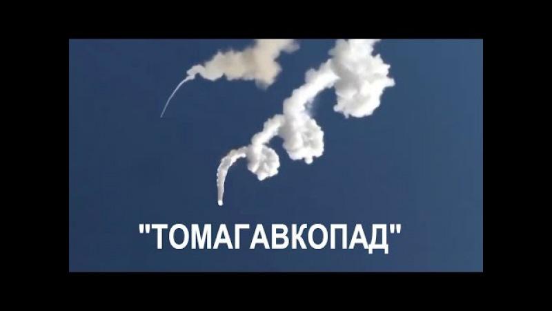 «КРАСУХА-4» В ДЕЙСТВИИ: РАКЕТНЫЙ ПОЗОР ПЕНТАГОНА | рэб томагавки трамп удар сша сирия новости война » Freewka.com - Смотреть онлайн в хорощем качестве
