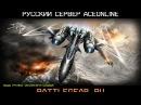 ACEonline русский сервер [BattleGear] - Обычный фан и 4 точки - 25.03.17