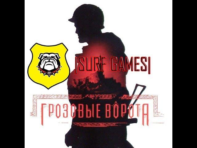 Грозовые ворота - ArmA 3 COOP |SURF GAMES|
