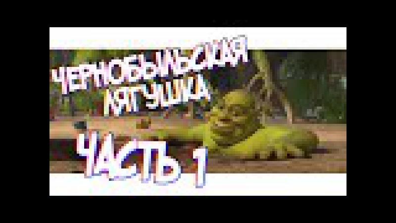 Чернобыльская лягушка ♦ Шрек 4 ♦ Перевод с матом (18)