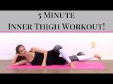 5-минутная тренировка для внутренней стороны бедер. 5 Minute Inner Thigh Workout At Home!