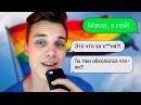 ПРАНК ПЕСНЕЙ над МАМОЙ — Все решено. Мама, я гей | ЖЕСТЬ — VlaDIYs