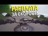 Best jokes Лучшие Приколы 2017 расплата за скорость pay for speed