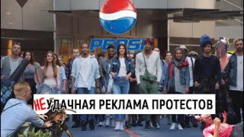 Pepsi, Кендалл Дженнер и протесты в Беркли. Как реклама иногда сбоит