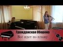 Гражданская Оборона Все идет по плану кавер на скрипке и пианино