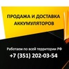 Доставка аккумуляторов в Челябинске за 24 часа