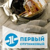 Первый Спутниковый