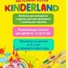 Детский клуб  Киндерлэнд в Солнечном