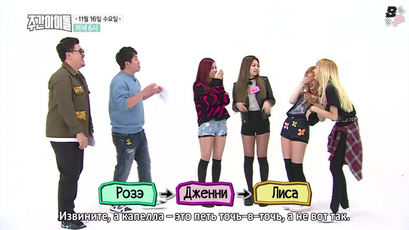 [JBP] 161115 BLACKPINK -(WHISTLE) ACAPELLA VERSION Preview @ Weekly Idol [рус.саб]