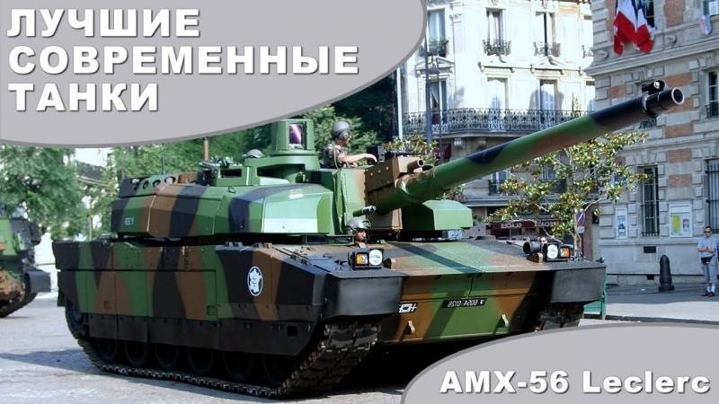 Лучшие Современные Танки - №4 AMX-56 Leclerc