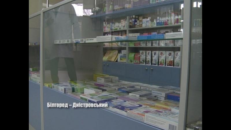 «Доступні ліки» - громадянам