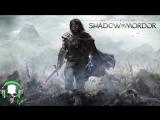 Под тенью Мордора [Middle-Earth: Shadow of Mordor]